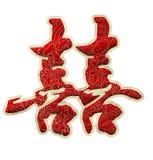 Caractère chinois de mariage photo stock
