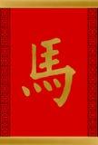 Caractère chinois pour le cheval illustration de vecteur