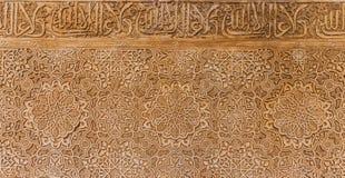 Caractères arabes antiques Photos stock