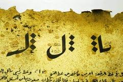 Caractères arabes de calligraphie sur le papier Photographie stock