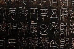 Caractères chinois Photos stock