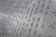 Caractères coréens Photographie stock