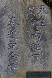 Caractères japonais augmentés sur le détail en pierre de marqueur Photographie stock libre de droits