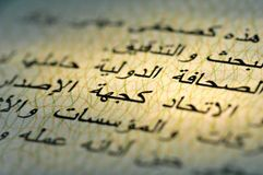 Caracteres árabes Fotografía de archivo libre de regalías