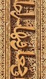 Caracteres árabes en las ruinas de una mezquita antigua Fotografía de archivo libre de regalías