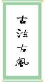 Caracteres chinos Fotos de archivo libres de regalías