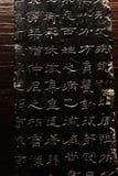 Caracteres chinos Imágenes de archivo libres de regalías