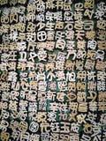 Caracteres chinos Fotos de archivo