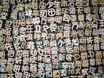 Caracteres chinos Fotografía de archivo libre de regalías