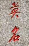 Caracteres chinos Foto de archivo