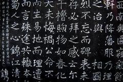 Caracteres chinos en la pared Imagen de archivo libre de regalías