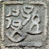 Caracteres chinos en la pared Fotografía de archivo