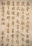 Caracteres chinos en la pared Foto de archivo