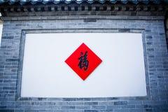 Caracteres chinos felices Imagenes de archivo