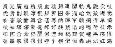 Caracteres chinos v2 Fotos de archivo libres de regalías
