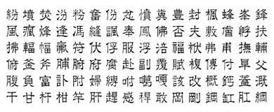 Caracteres chinos v9 Imagen de archivo libre de regalías
