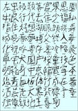 Caracteres de kanji japoneses Imagen de archivo libre de regalías