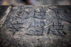 Caracteres en la piedra; Imagenes de archivo