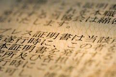 Caracteres japoneses foto de archivo