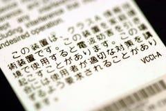 Caracteres japoneses con la falta de definición Imagen de archivo libre de regalías