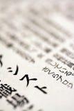 Caracteres japoneses en primer Imagenes de archivo