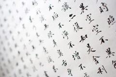 Caracteres japoneses manuscritos en el Libro Blanco Imágenes de archivo libres de regalías