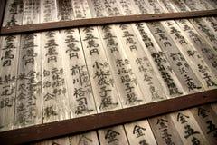 Caractères japonais Image stock
