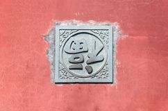 Carattere capovolto del cinese FU sulla parete rossa Fotografie Stock