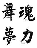 Carattere cinese royalty illustrazione gratis
