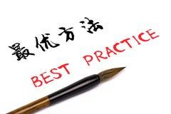 Carattere cinese: best practice Illustrazione di Stock