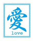 Carattere cinese circa amore Immagini Stock Libere da Diritti