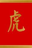 Carattere cinese di horoscope per la tigre Fotografie Stock Libere da Diritti