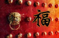 Carattere cinese di prosperità Fotografia Stock Libera da Diritti