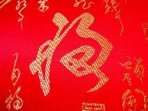 Carattere delle lombate: Fu--Buon (horintal) Fotografia Stock