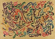 Caratteri arabi Fotografie Stock
