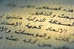 Caratteri arabi Fotografia Stock Libera da Diritti