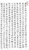 Caratteri cinesi Immagine Stock
