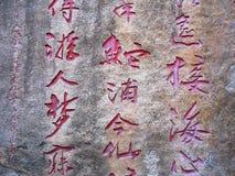 Caratteri cinesi Fotografia Stock