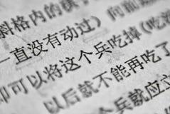 Caratteri cinesi macro Immagine Stock Libera da Diritti