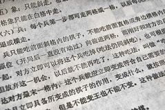 Caratteri cinesi Immagini Stock Libere da Diritti