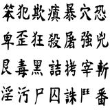 Caratteri cinesi differenti Immagini Stock Libere da Diritti