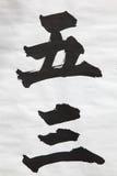 Caratteri cinesi per cinque e tre immagine stock libera da diritti