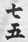 Caratteri cinesi per sette e cinque fotografie stock