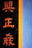 Caratteri cinesi sul disegno astratto Immagini Stock Libere da Diritti