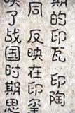 Caratteri cinesi sulla parete fotografia stock libera da diritti
