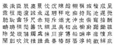 Caratteri cinesi v5 Fotografia Stock Libera da Diritti