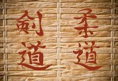 Caratteri giapponesi Πillustrazione di stock