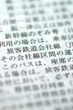 Caratteri giapponesi verticali Fotografia Stock