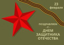 Card with cyrillic lettering 23 February Happy Defender of the Fatherland day. Vector illustration in minimalistic style with red. Star and George ribbon. Can Stock Photos