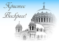 Card for Easter with domes of Naval Cathedral of Saint Nicholas the Wonderworker in Kronstadt, Russia Royalty Free Stock Photos